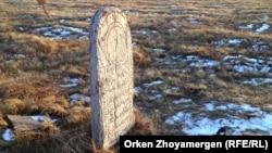 """""""Кенесары хан жасауылдары жерленген"""" деген қорымдағы құлпытас. Астана, 27 қараша 2013 жыл."""