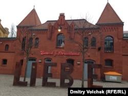"""""""Открытая мастерская"""" находится в здании бывшей пивоварни"""