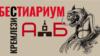 Бестиариум кремлекризиса. Кошмары кремлевского государства страха