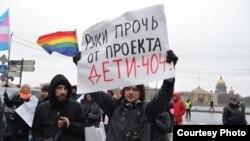 """В Петербурге акция в поддержку ЛГБТ-проекта """"Дети-404"""", ноябрь 2014"""