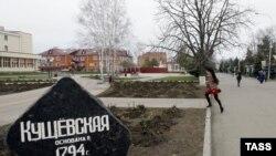 Банда Цапка в течение многих лет держала в страхе станицу Кущевскую