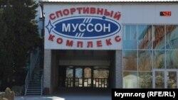 Торгово-развлекательный центр «Муссон» в Севастополе, март 2020 года