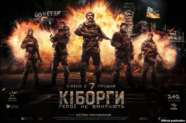 """Постер к фильму """"Киборги"""""""