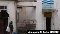 """Партия """"Единая Абхазия"""" – одна из ведущих политических сил частично признанной республики"""