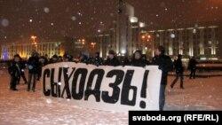 Pamje nga protestat e opozitës në Minsk. Dhjetor, 2010.