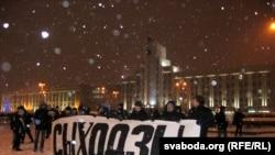 Акция протеста в Минске в декабре 2010 года