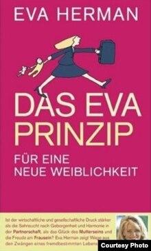 Автор понимает, что ее идеи - для Германии пока еще утопия