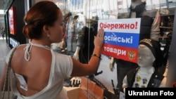 Акція бойкоту російських товарів в одному з супермаркетів Львова, вересень 2014 року