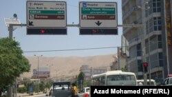 شارع في مدينة السليمانية