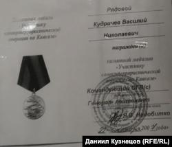 Копия наградного листа к медали, полученной Кудричевым за службу в Чечне