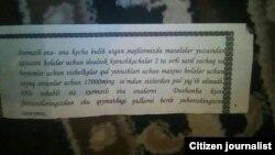 Записка для родителей, в которой руководство детского сада в Джамбайском районе Самаркандской области просит их сдать по 17 тысяч сомов для покупки полотенец, кружек, жидкого мыла и вешалок для пользования детей.