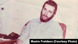 მაქსიმ ფრეიდზონი 1992 წელს