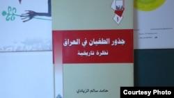 """غلاف كتاب """"جذور الطغيان في العراق"""""""