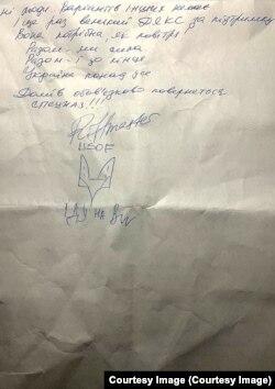 Уривок з листа Андрія Антоненка