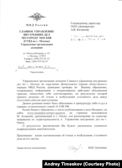 Письмо МВД с отказом возбуждать уголовное дело против догхантеров