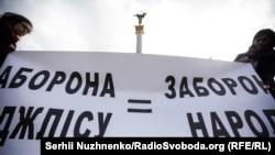 Архивное фото: акция «Запрет Меджлиса – запрет народа», Киев, 29 сентября 2016 года
