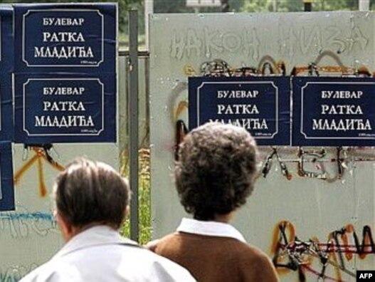 Akcija Mladićevih pristalica - preimenovanje beogradskog bulevara u njegovo ime. Mart 2007