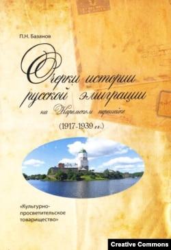 Обложка книги Петра Базанова