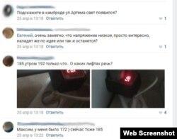 В социальных сетях обсуждают перебои со светом