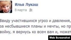 Лукаштын Фейсбуктагы баракчасы.