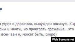 Страница Ильи Лукаша в Facebook