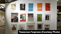 """""""Скопје одново"""" во Музеј на современа уметност"""