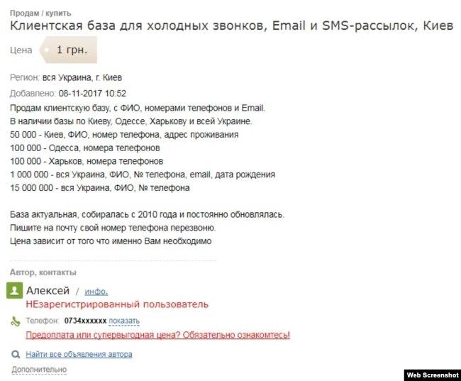 Приклад інтернет-оголошення про продаж персональних даних