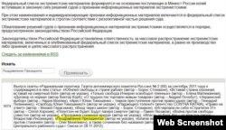 "Экстремистик материаллар федераль исемлегендә ""Президент котлавы"""