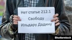 Пикет на Лубянке в Москве в защиту Ильдара Дадина (30 апреля 2016 года)
