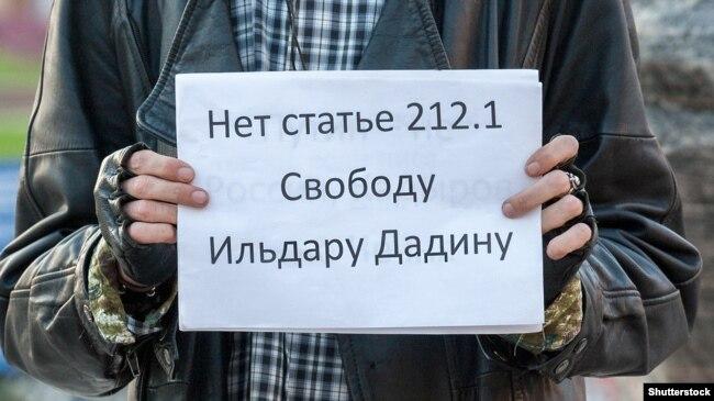Акция в поддержку Ильдара Дадина в Москве, апрель 2016 года