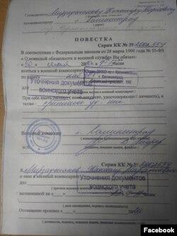 Повестка из военкомата для Жахонгира Мирзаджанова