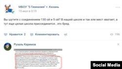 ВКонтактеда Казанның 5нче гимназия битендәге язу
