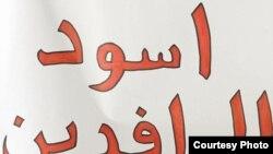 احد مشجعي المنتخب العراقي