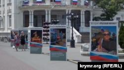 Выставка в Севастополе