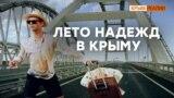 «Год сидим, ждем лета, чтобы зарплату получить» | Крым.Реалии ТВ (видео)
