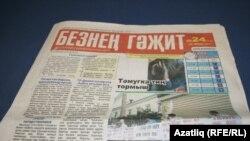 """""""Безнең гәҗит"""", 22 июнь 2011 ел"""