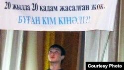 Участники собрания в поддержку казахского языка держат в руках плакаты, на одном из них написано следующее: «Кто виноват, что за 20 лет не сделано 20 шагов». Алматы, 20 сентября 2009 года.