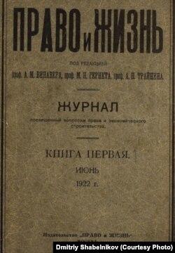 """Обложка журнала """"Право и жизнь"""""""