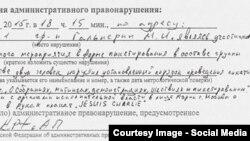 Копия протокола по задержанию Гальперина