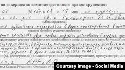 Фрагмент протокола об одном из недавних задержаний Марка Гальперина