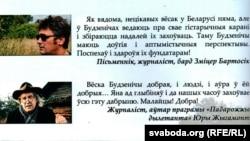Кніга «Будзенічы. Рэха беларускай Атлянтыды», Віталь Юрэвіч