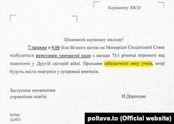 У Полтаві явка школярів на «Бессмертный полк» обов'язкова. Фото – «Полтавщина» poltava.to