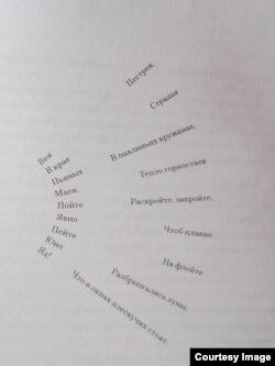 """Фигурное стихотворение """"Веер"""" (Реконструкция С.Бирюкова – О.Новохатко, Д.Смирнова)"""