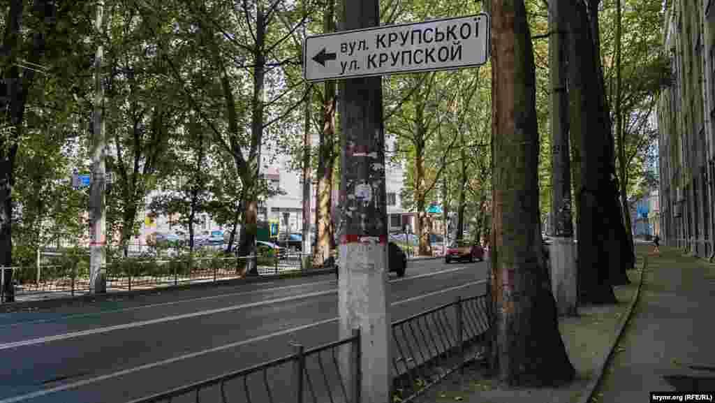 На пересечении Крупской и Киевской