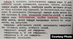 K.K. Ýudahiniň Gyrgyzça-rusça sözlüginde «Zorluk» sözi hem onuň manysynyň açylyşy.