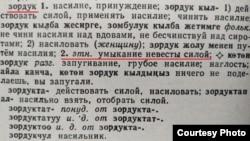 «Зордук» и раскрытие смысла слова из Кыргызско-русского словаря К. К. Юдахина