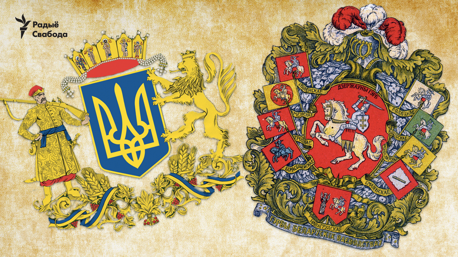 Ці не заблукаеце вы ў беларуска-ўкраінскіх гістарычных лябірынтах?