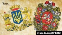 Гербы УНР і БНР, ілюстрацыйнае фота