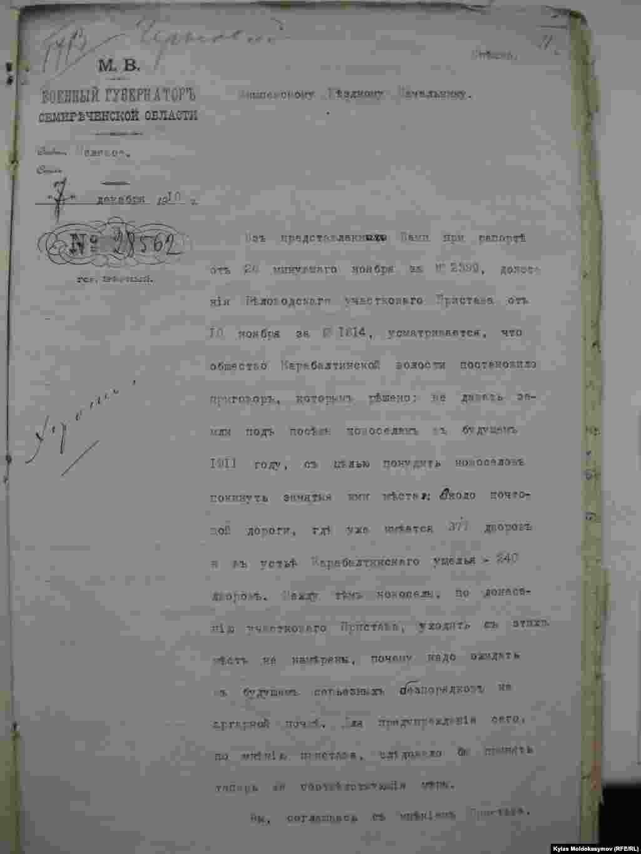 Фонд № 44, иш кагаз № 43081; 11a-бет. Алматы, Казакстан. 21.05.2014.