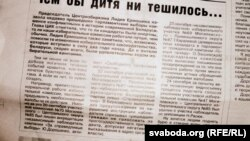 Публікацыя ў «Магілёўскіх ведамасцях» пра незалежных назіральнікаў